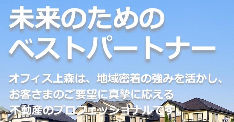 北海道恵庭市の不動産