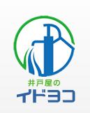 井戸掘り業者のイドヨコ