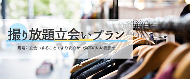 ネットショップの商品撮影