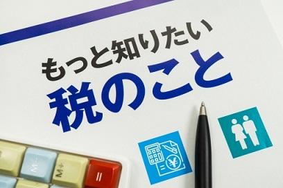 藤井税理士事務所